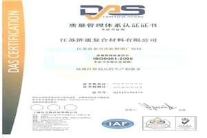 ISO:9001(2008)中文版